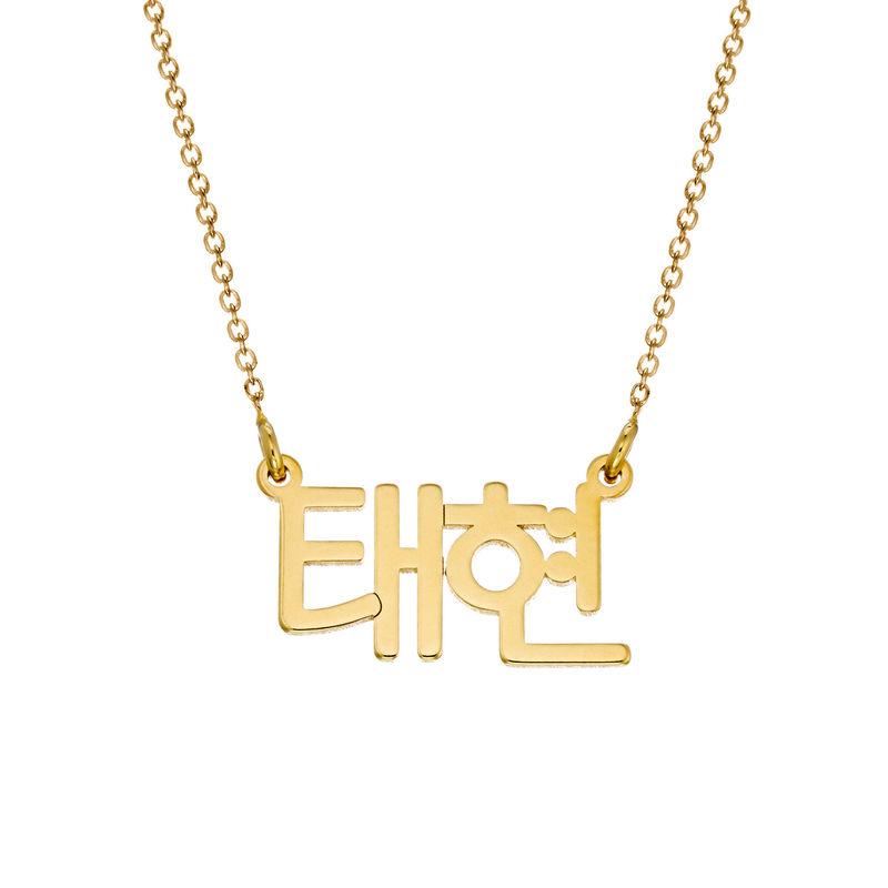 Korean Handwriting Name Necklace in Gold Plating