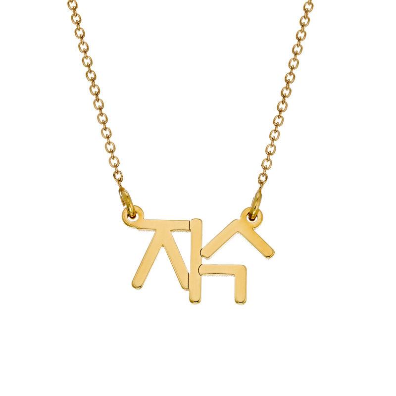 Korean Handwriting Name Necklace in Gold Plating - 1