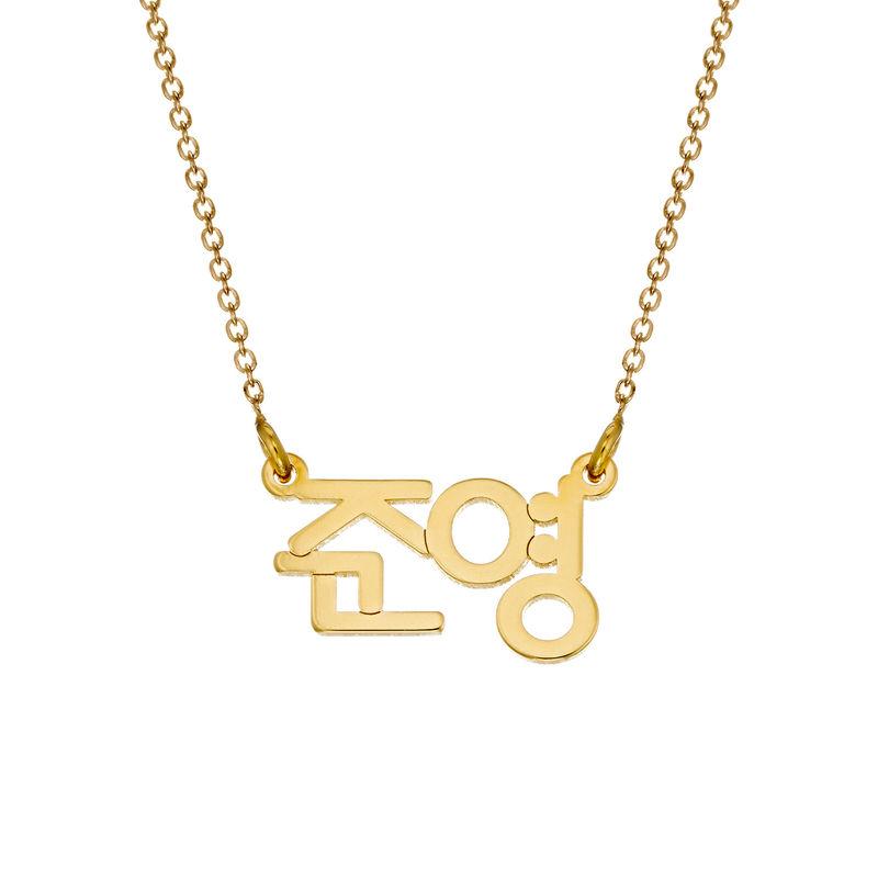 Korean Handwriting Name Necklace in Gold Plating - 2