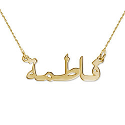 14k Yellow Gold Arabic Name Necklace product photo