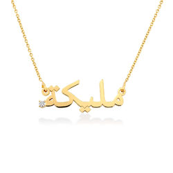 Arabic Name Necklace in Gold Plating with Diamond product photo
