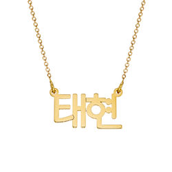 Korean Handwriting Name Necklace in Gold Plating product photo