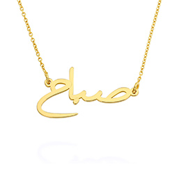 Custom Arabic Name Necklace in Gold Plating product photo