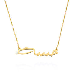 Custom Arabic Diamond Name Necklace in Gold Plating product photo