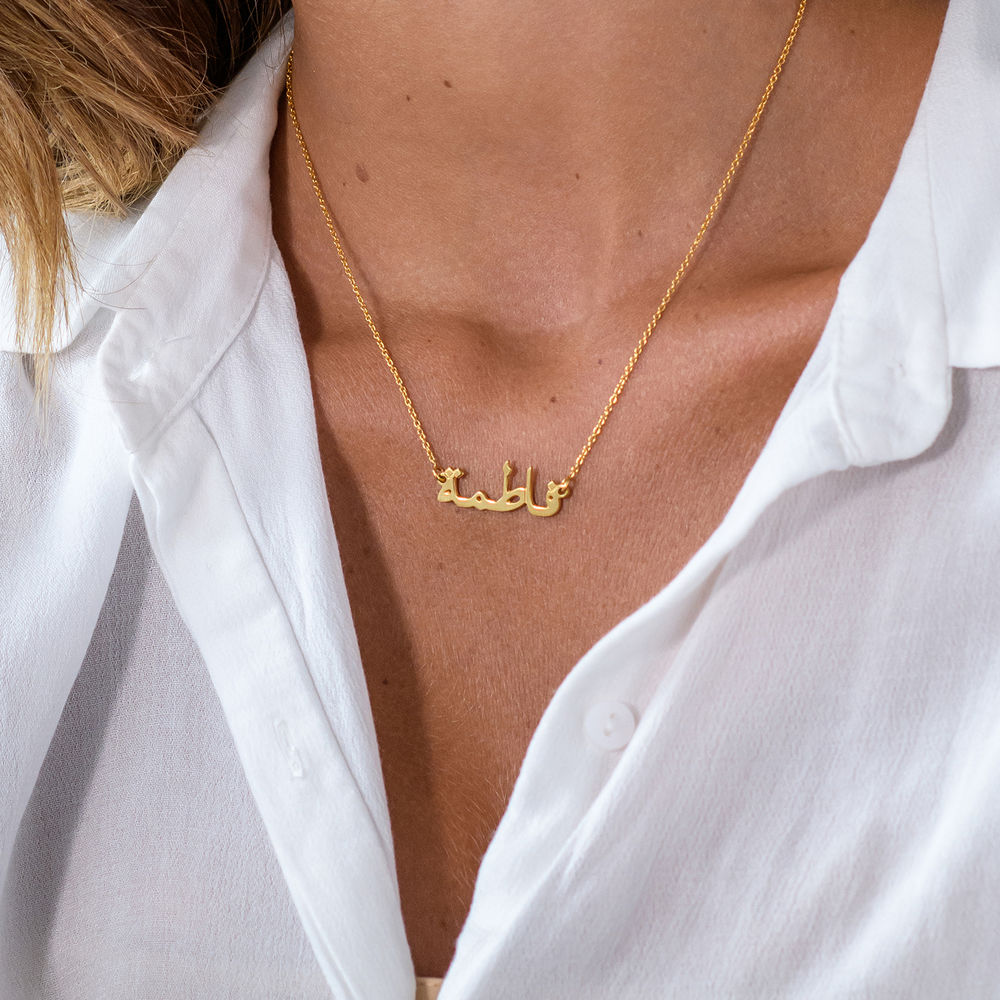 18k Gold-Plated Sterling Silver Arabic Name Necklace - 1
