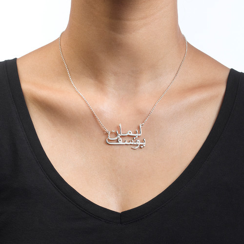 Arabic Necklace with Two Names in Sterling Silver - 1
