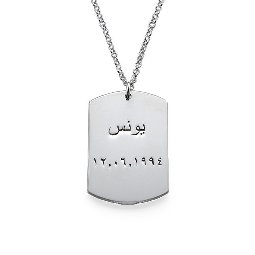 Personalized Dog Tag Necklace in Arabic
